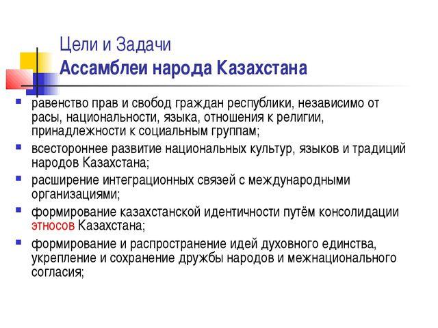Цели и Задачи Ассамблеи народа Казахстана равенство прав и свобод граждан рес...
