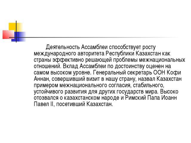 Деятельность Ассамблеи способствует росту международного авторитета Республ...