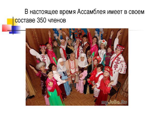 В настоящее время Ассамблея имеет в своем составе 350 членов