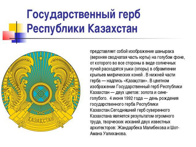 Государственный герб Республики Казахстан представляет собой изображение шаны...