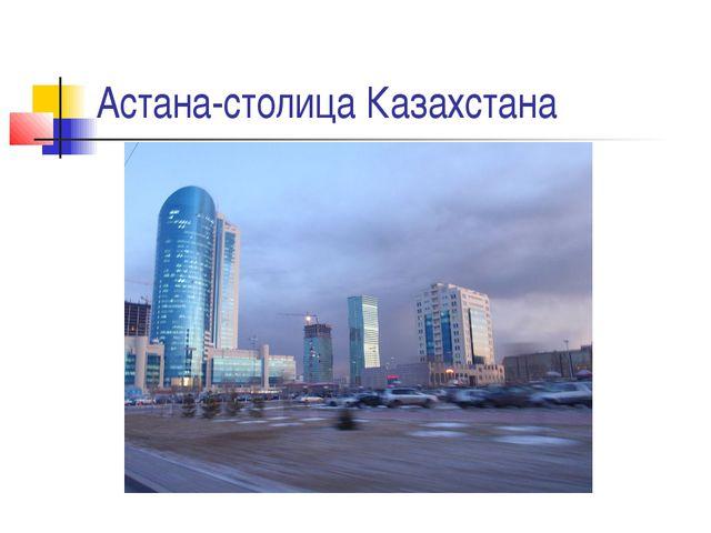Астана-столица Казахстана