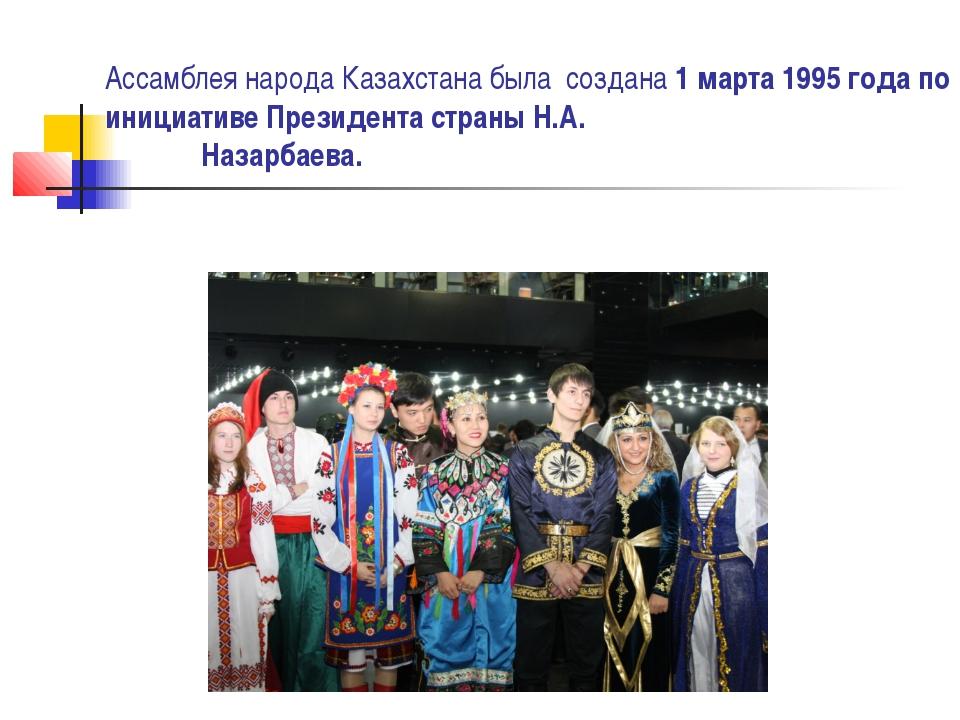 Ассамблея народа Казахстана была создана 1 марта 1995 года по инициативе През...