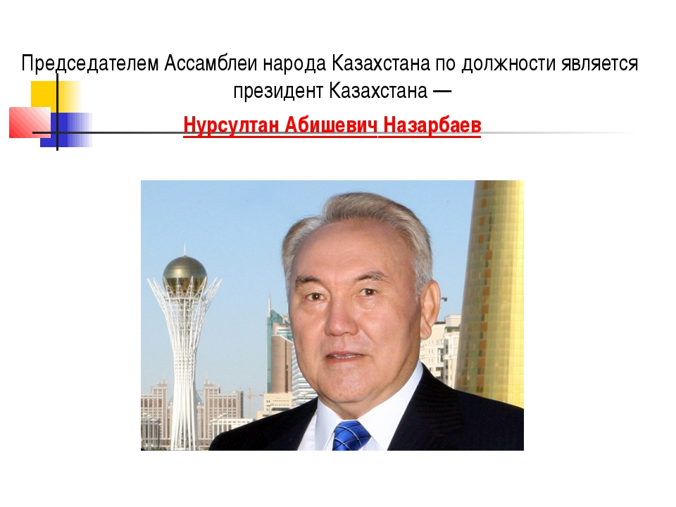 Председателем Ассамблеи народа Казахстана по должности является президент Каз...