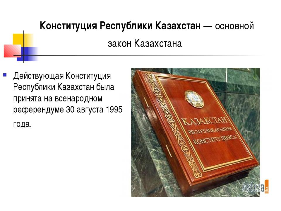 КонституцияРеспублики Казахстан— основной законКазахстана Действующая Конс...