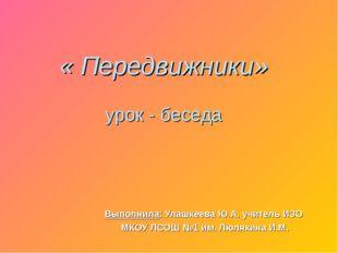 « Передвижники» урок - беседа Выполнила: Улашкеева Ю.А. учитель ИЗО МКОУ ЛСОШ