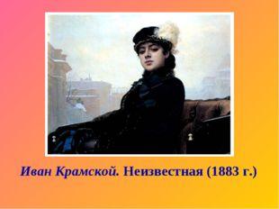 Иван Крамской. Неизвестная (1883 г.)