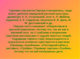 Героями портретов Перова становились, чаще всего, деятели передовой русской к