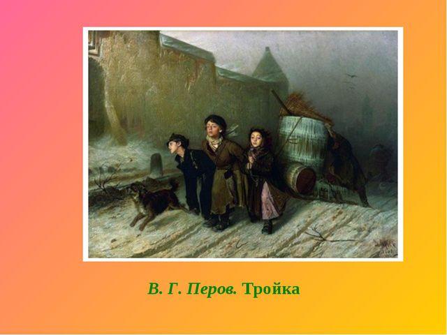 В. Г. Перов. Тройка