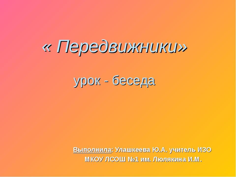 « Передвижники» урок - беседа Выполнила: Улашкеева Ю.А. учитель ИЗО МКОУ ЛСОШ...