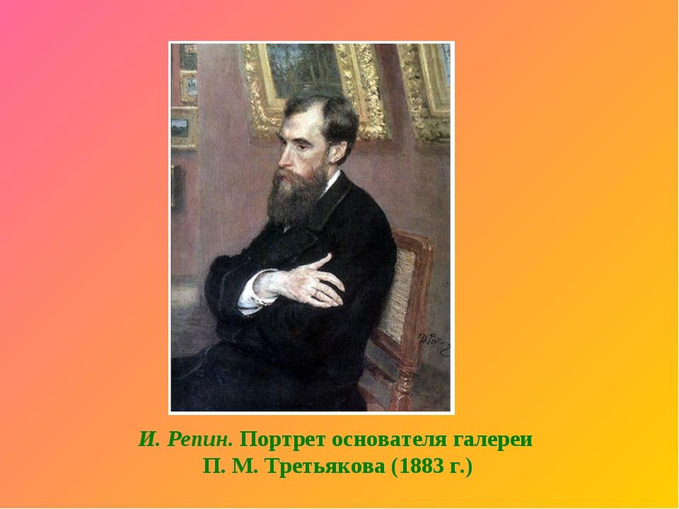 И. Репин. Портрет основателя галереи П. М. Третьякова (1883 г.)