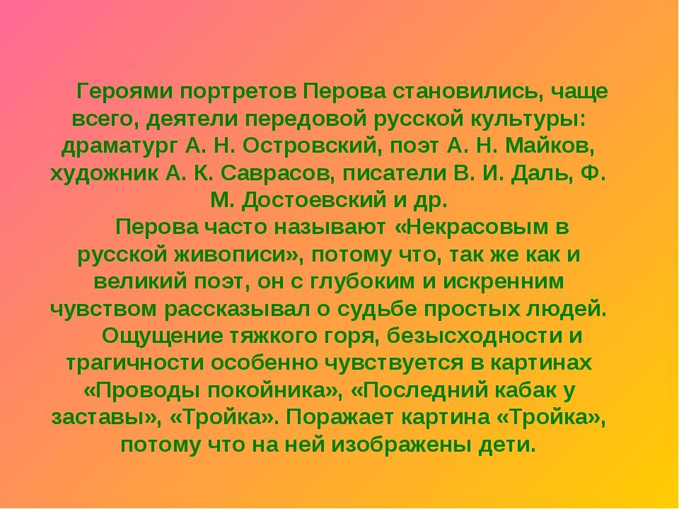 Героями портретов Перова становились, чаще всего, деятели передовой русской к...