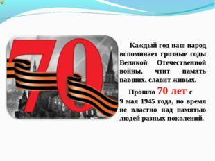 Каждый год наш народ вспоминает грозные годы Великой Отечественной войны, чт