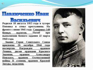 Родился 18 августа 1915 года в хуторе Поповка в семье крестьянина. На фронте