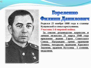 Родился 25 ноября 1888 года в станице Кущевской в семье крестьянина. Участник