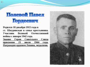 Родился 18 декабря 1915 года в ст. Шкуринская в семье крестьянина. Участник В