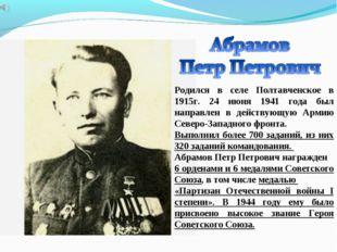 Родился в селе Полтавченское в 1915г. 24 июня 1941 года был направлен в дейст
