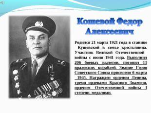 Родился 21 марта 1921 года в станице Кущевской в семье крестьянина. Участник