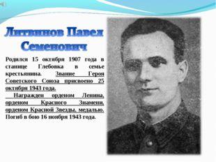 Родился 15 октября 1907 года в станице Глебовка в семье крестьянина. Звание Г