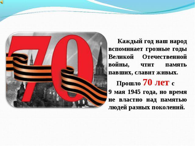 Каждый год наш народ вспоминает грозные годы Великой Отечественной войны, чт...