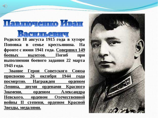 Родился 18 августа 1915 года в хуторе Поповка в семье крестьянина. На фронте...