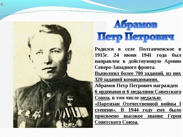 Родился в селе Полтавченское в 1915г. 24 июня 1941 года был направлен в дейст...