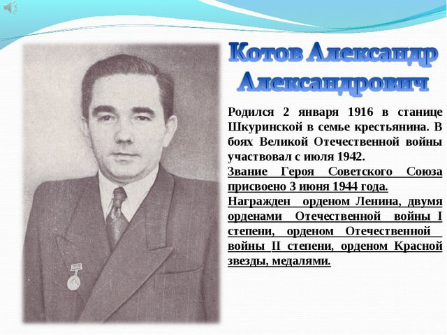 Родился 2 января 1916 в станице Шкуринской в семье крестьянина. В боях Велико...