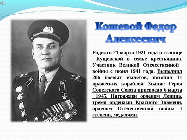 Родился 21 марта 1921 года в станице Кущевской в семье крестьянина. Участник...