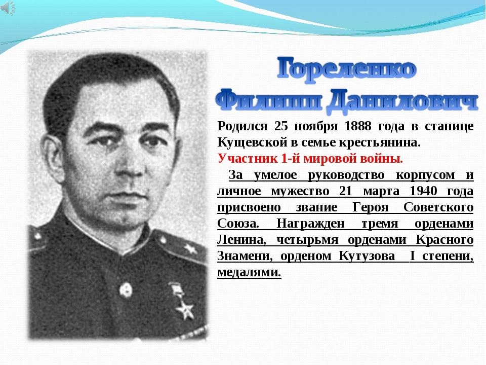 Родился 25 ноября 1888 года в станице Кущевской в семье крестьянина. Участник...
