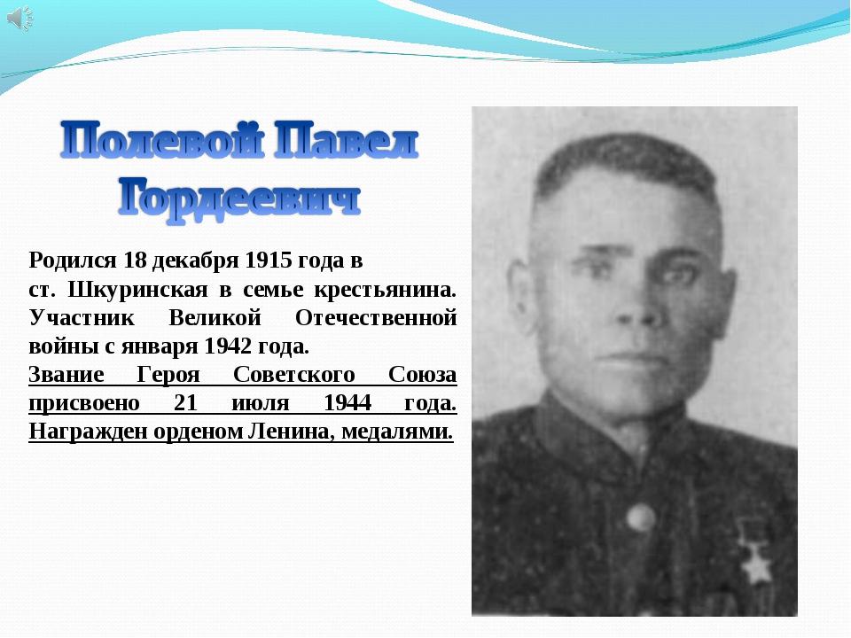 Родился 18 декабря 1915 года в ст. Шкуринская в семье крестьянина. Участник В...