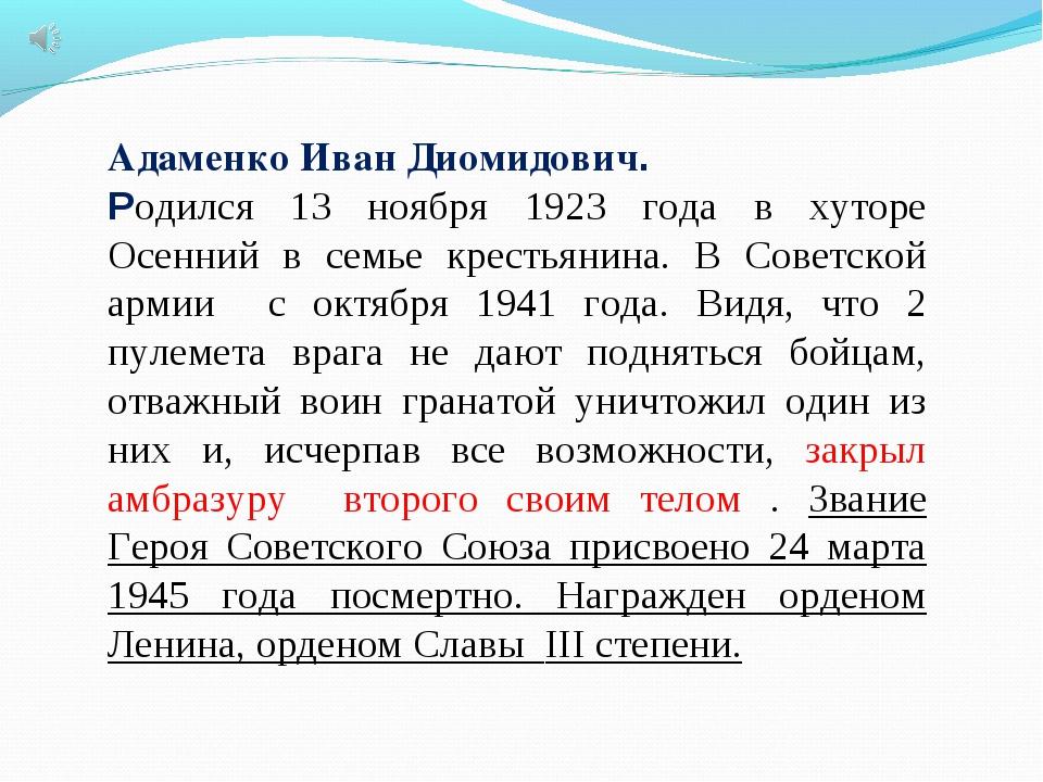 Адаменко Иван Диомидович. Родился 13 ноября 1923 года в хуторе Осенний в семь...