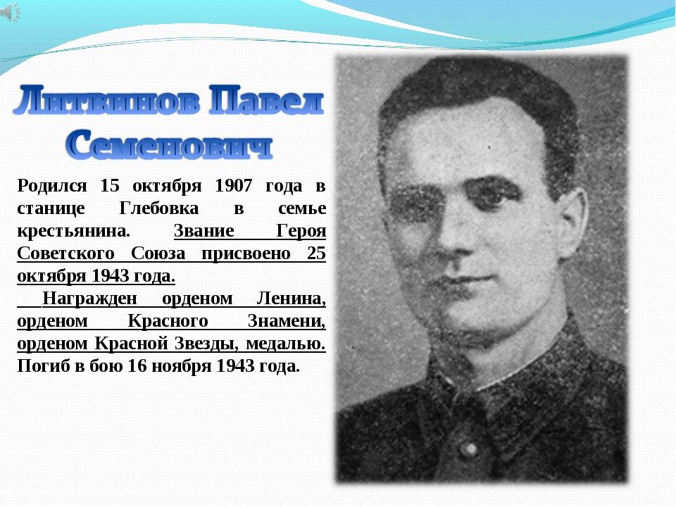 Родился 15 октября 1907 года в станице Глебовка в семье крестьянина. Звание Г...