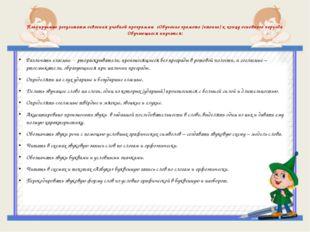 Планируемые результаты освоения учебной программы «Обучение грамоте (чтение)