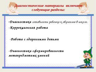 Диагностические материалы включает следующие разделы:  -Диагностика готовнос