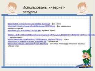 http://studlab.com/pictures/raznoe/kletka-studlab.gif - фон клетка http://sta