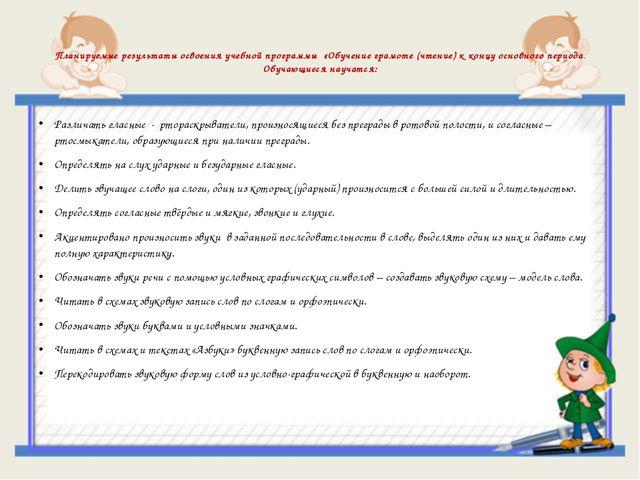 Планируемые результаты освоения учебной программы «Обучение грамоте (чтение)...