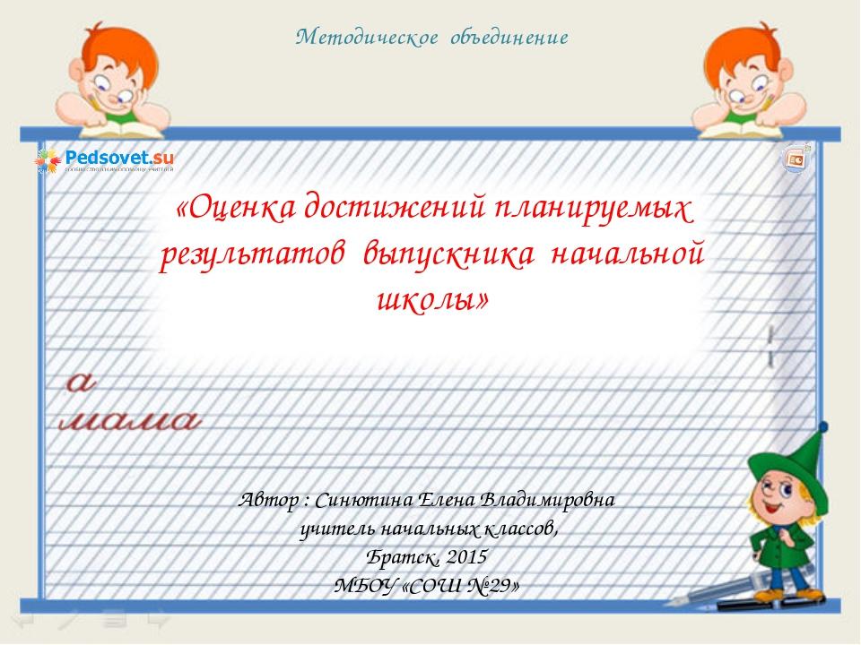Методическое объединение «Оценка достижений планируемых результатов выпускник...