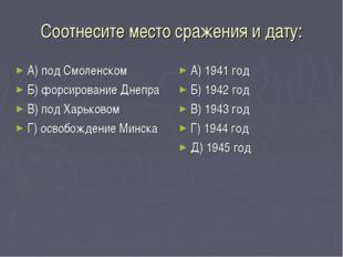 Соотнесите место сражения и дату: А) под Смоленском Б) форсирование Днепра В)