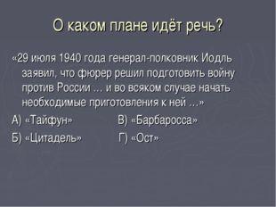 О каком плане идёт речь? «29 июля 1940 года генерал-полковник Иодль заявил, ч