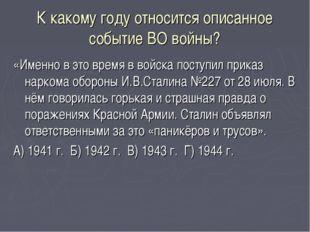 К какому году относится описанное событие ВО войны? «Именно в это время в вой