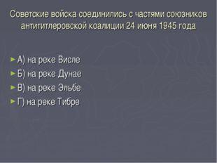 Советские войска соединились с частями союзников антигитлеровской коалиции 24