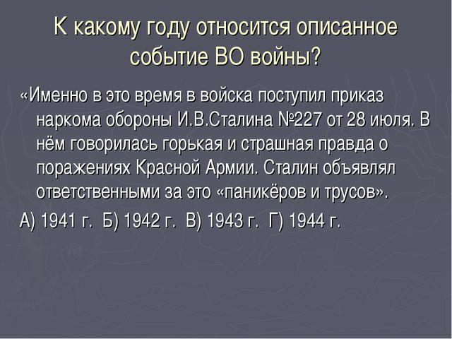 К какому году относится описанное событие ВО войны? «Именно в это время в вой...