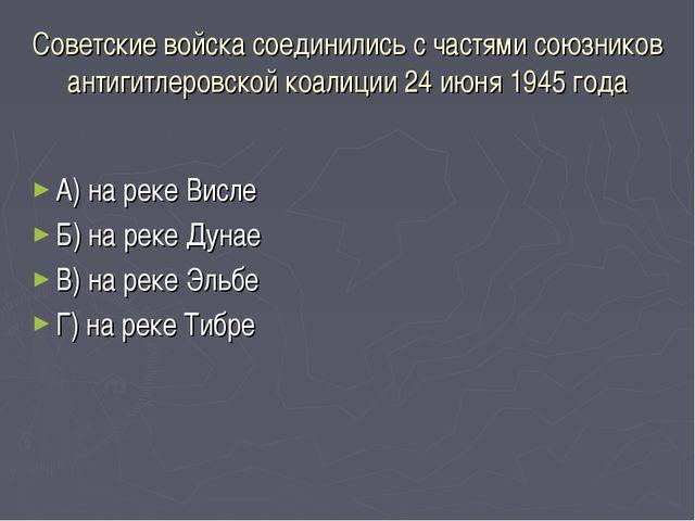 Советские войска соединились с частями союзников антигитлеровской коалиции 24...