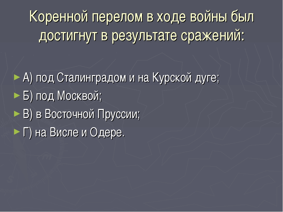 Коренной перелом в ходе войны был достигнут в результате сражений: А) под Ста...