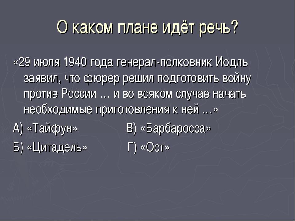 О каком плане идёт речь? «29 июля 1940 года генерал-полковник Иодль заявил, ч...
