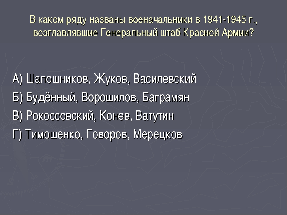 В каком ряду названы военачальники в 1941-1945 г., возглавлявшие Генеральный...