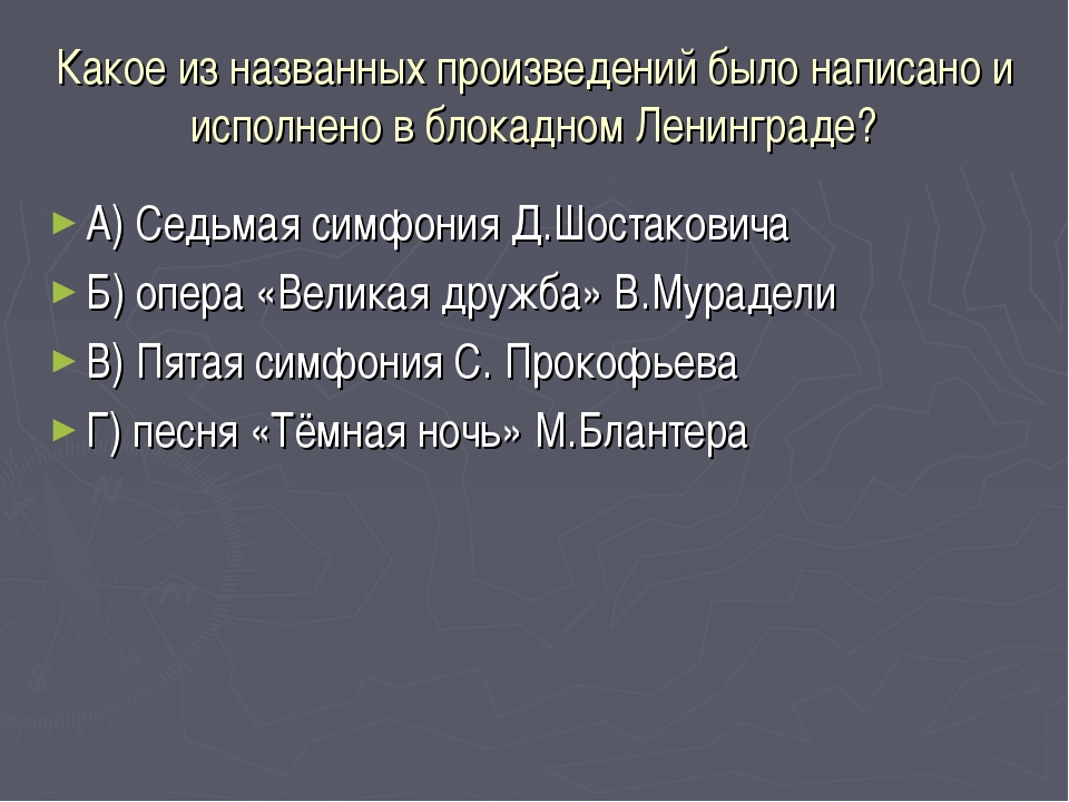 Какое из названных произведений было написано и исполнено в блокадном Ленингр...