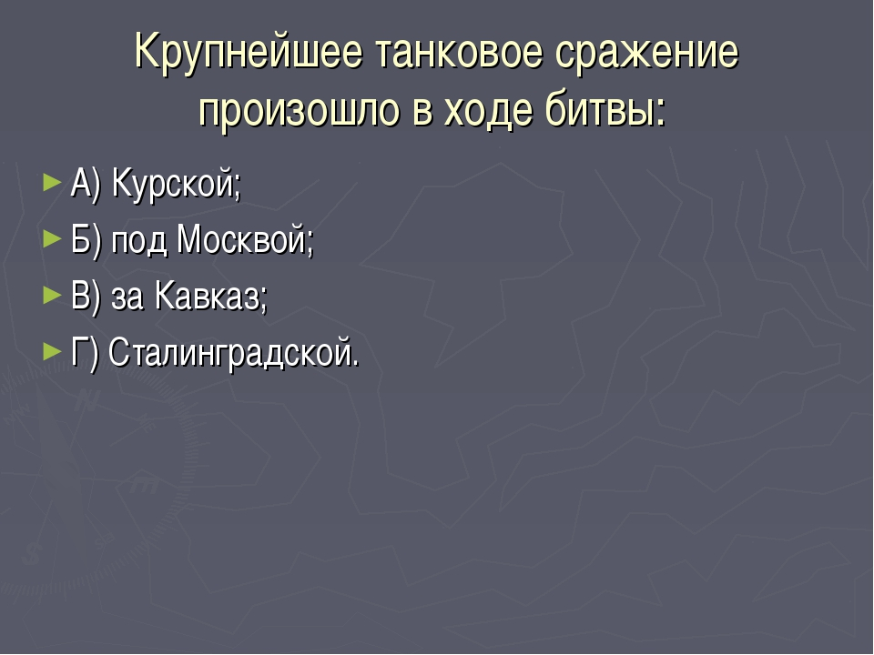 Крупнейшее танковое сражение произошло в ходе битвы: А) Курской; Б) под Москв...