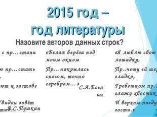 2015 год – год литературы «Пушки с пр…стани палят Кораблю пр…стать велят… Пр…