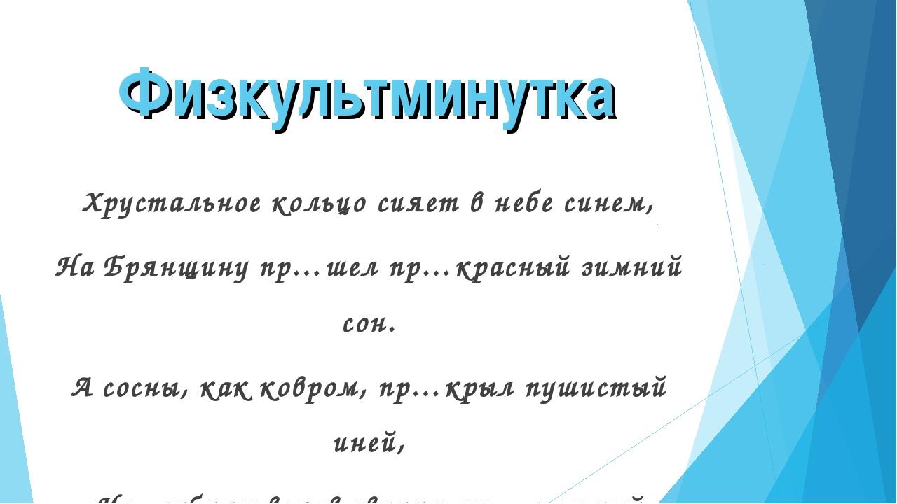 Физкультминутка Хрустальное кольцо сияет в небе синем, На Брянщину пр…шел пр…...