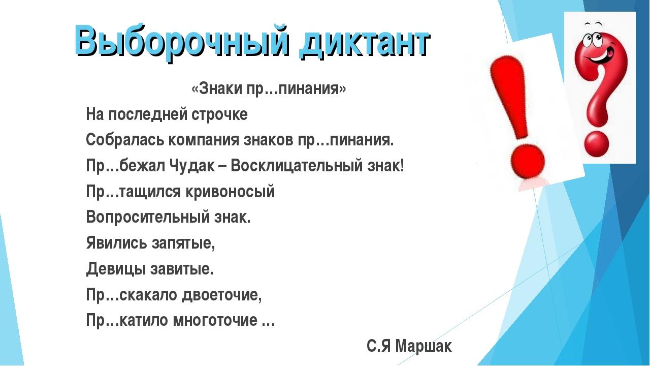 Выборочный диктант «Знаки пр…пинания» На последней строчке Собралась компания...